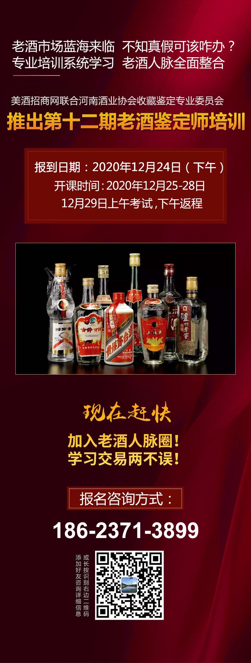 第十二期中国陈年老酒鉴定培训通知