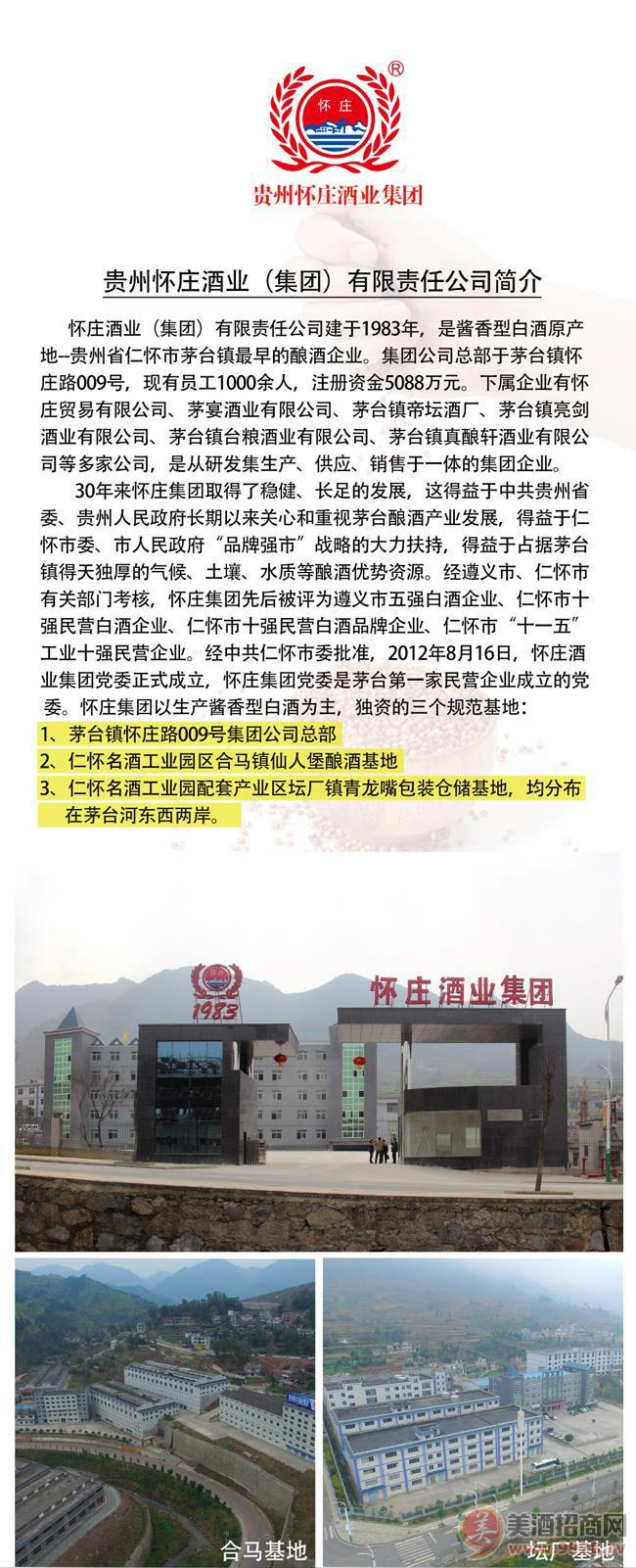 贵州怀庄酒业(集团)有限责任公司怀庄御酱系列