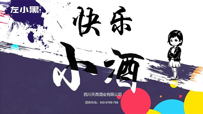 四川丁小黑酒�I有限公司招商政策