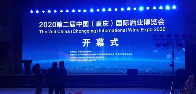 第二届中国(重庆)国际酒业博览会