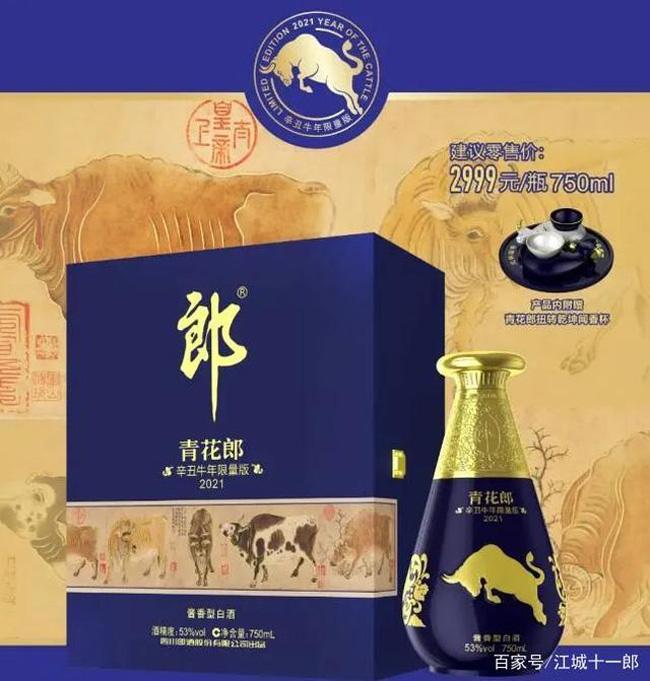 郎酒2021辛丑牛年生肖�o念酒牛�獍l布