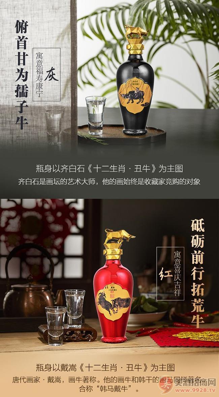 五�Z液辛丑(牛)年�o念酒
