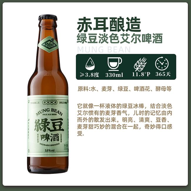 赤耳�G豆淡色艾��啤酒