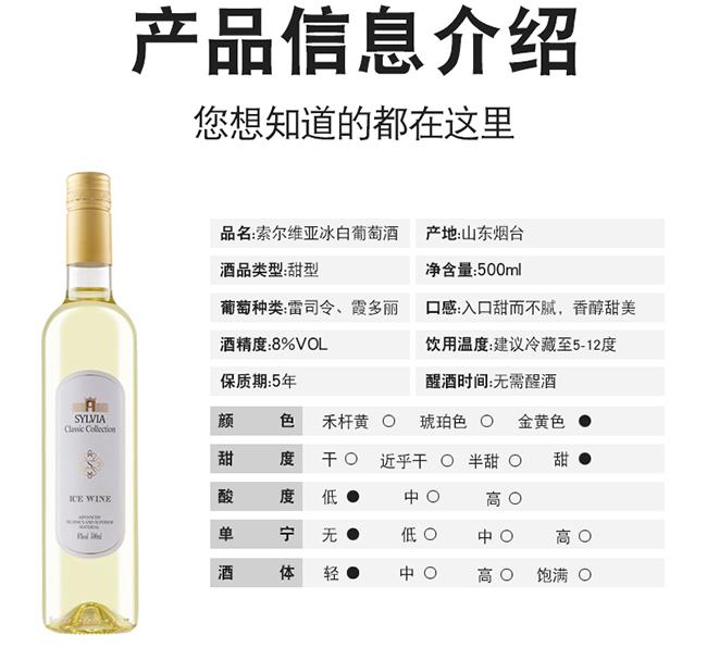 索���S��冰白葡萄酒