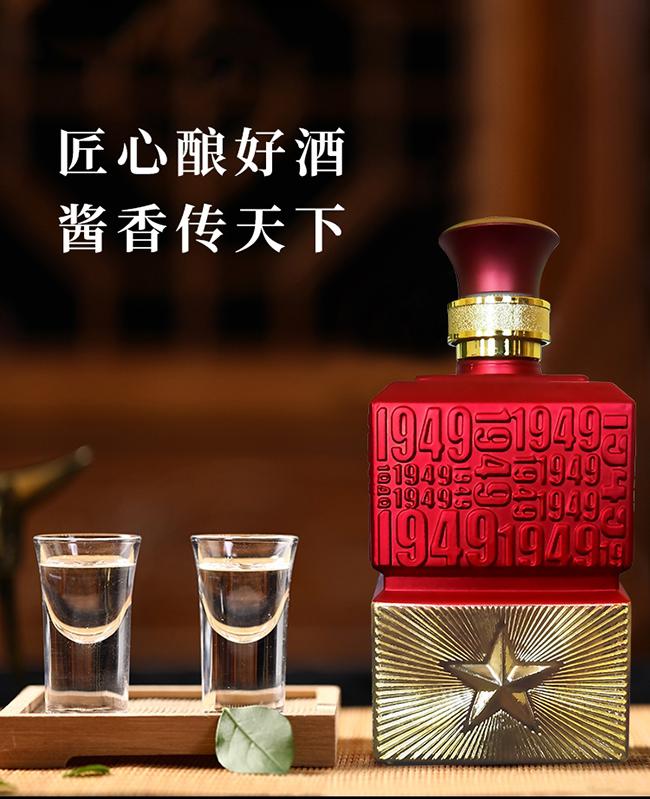 天安�T1949酒