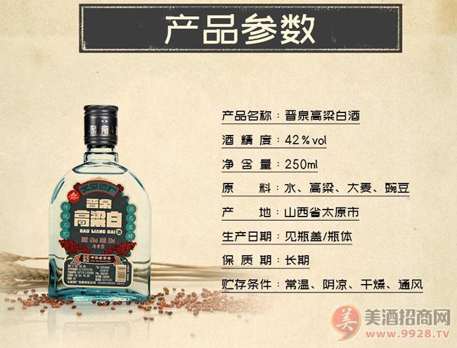 �x泉高梁白酒