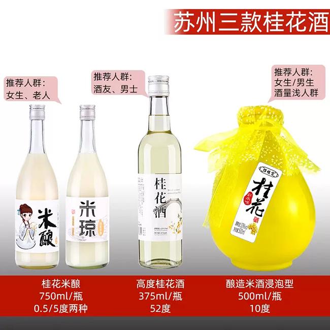 七星刀・桂花酒