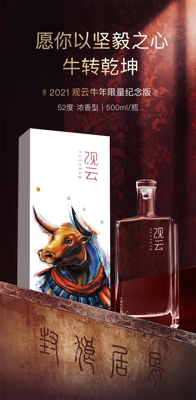 �^云牛年生肖�o念酒