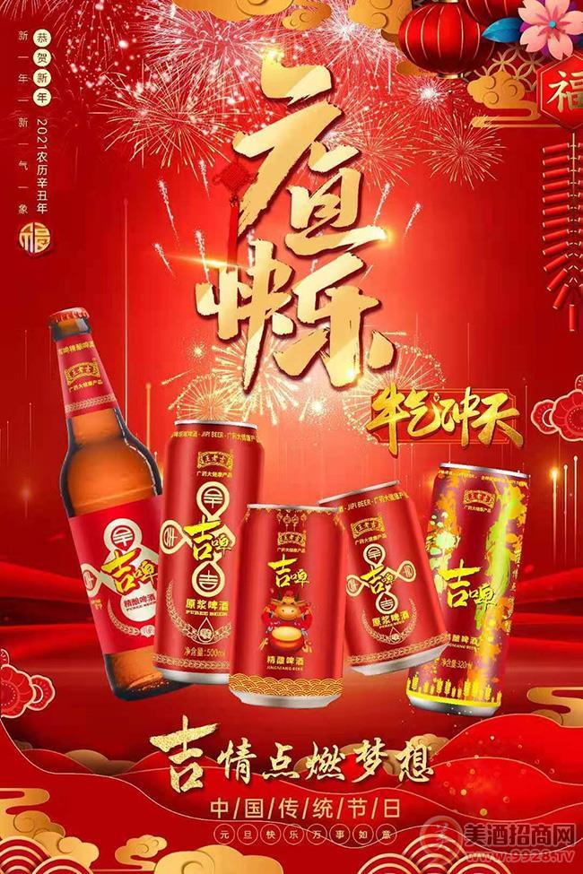 广州广啤精酿啤酒有限公司
