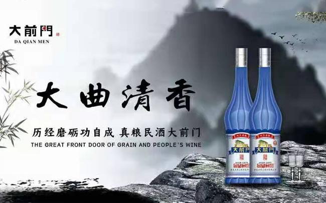 【�l�F美酒】大前�T酒大曲清香白酒