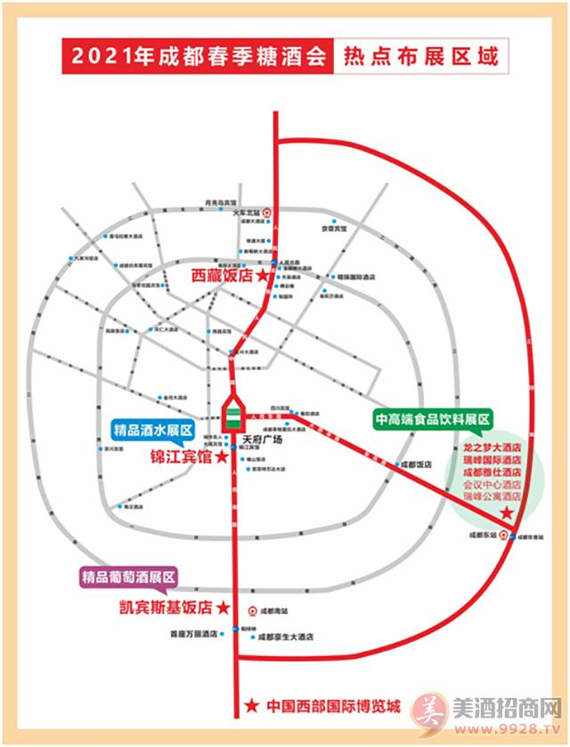 2021成都春糖精品酒店展酒水��^
