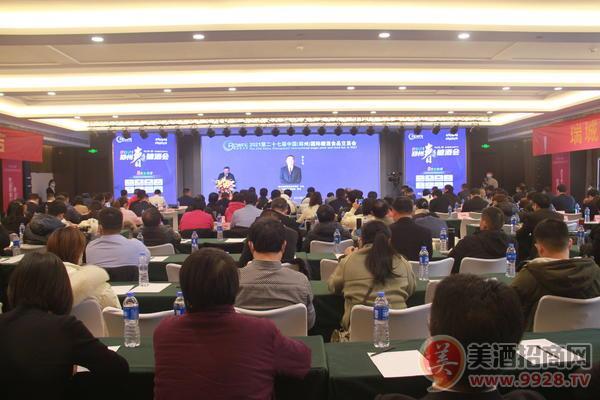 2021年第27届郑州国际糖酒食品交易会