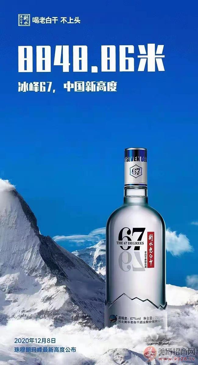 衡水老白干冰峰67度