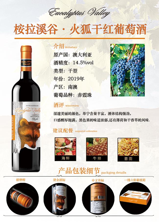 校拉溪谷·火狐干红葡萄酒