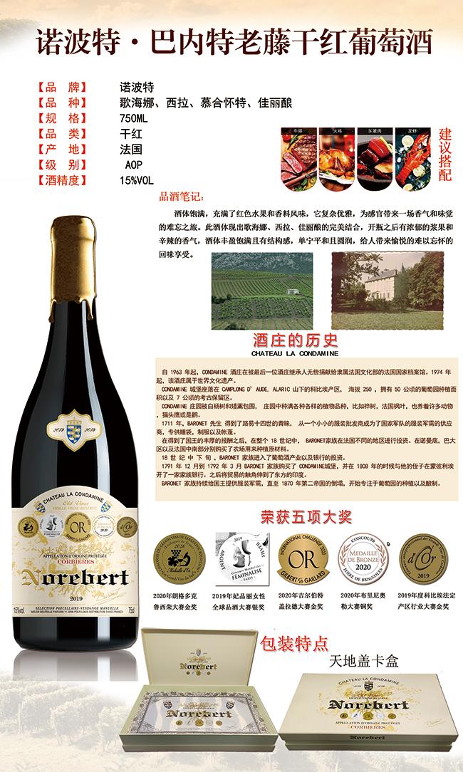 诺波特·巴内特老藤干红葡萄酒