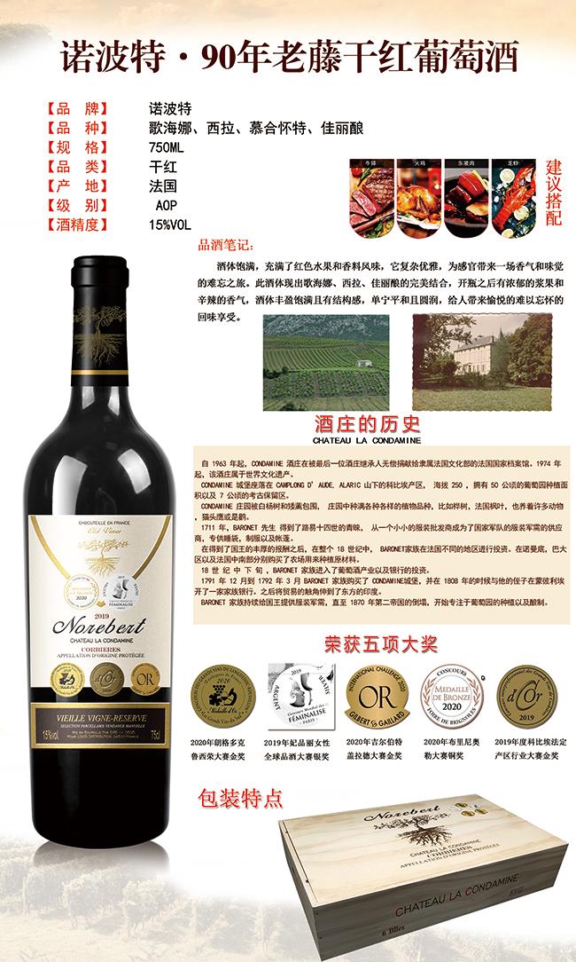 诺波特·90年老藤干红葡萄酒