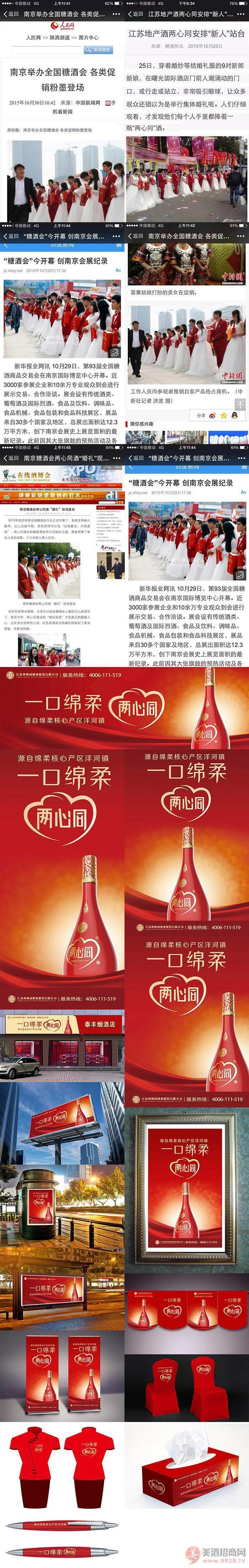 江苏洋河两心同酒业股份有限公司招商政策