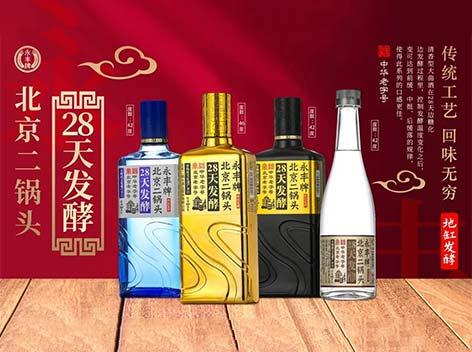 永丰牌·28天发酵酒,北京二锅头的又一黑马!