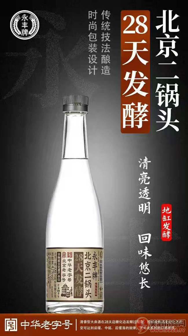 �f��目,永�S牌28天�l酵酒新品�砝�!