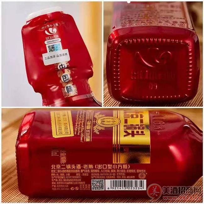北京二锅头酒 红方老熟