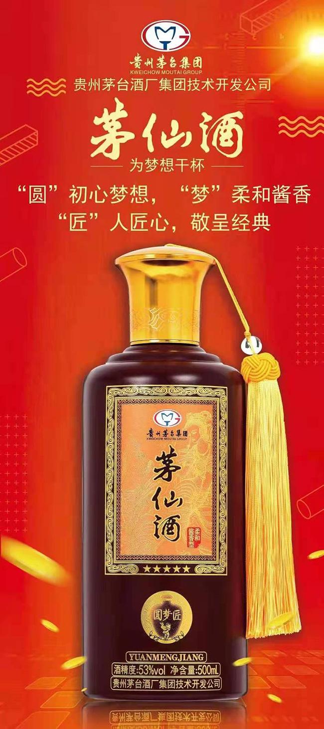 茅仙酒·圆梦匠