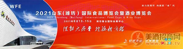 2021山东(潍坊)国际食品博览会暨酒业博览会