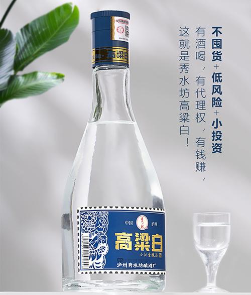 湖北低�r光瓶酒代理,�x秀水坊高粱白酒,市�龈�好,�a品好�u!