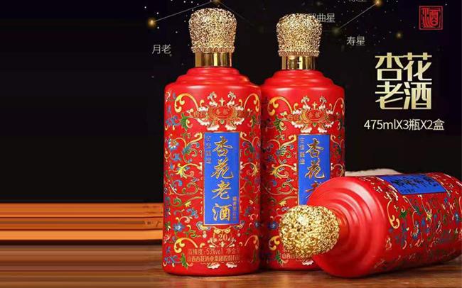 【发现美酒】杏花老酒,包装喜庆,喜宴用酒好选择!