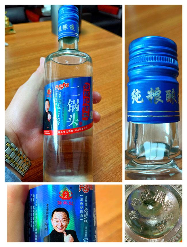徐缘纪北京二锅头酒