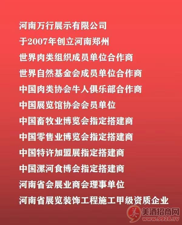 河南�f行展示有限公司