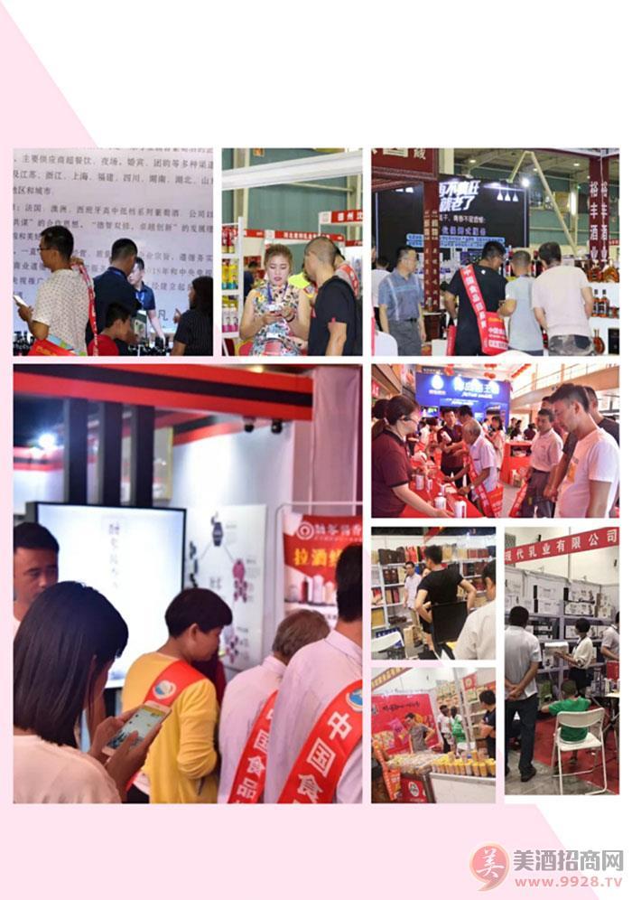 2021山东(潍坊)糖酒食品展览会