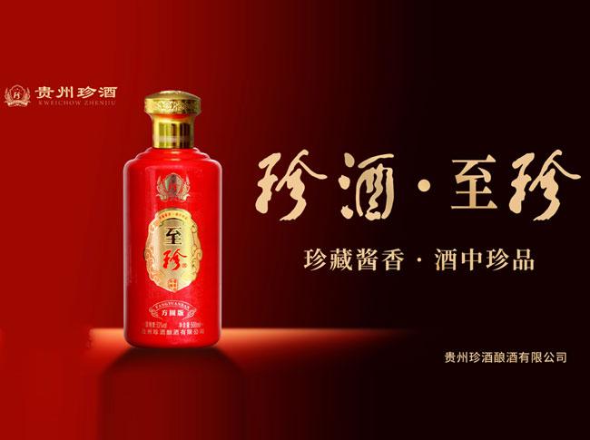珍酒-至珍·方圆版火热上市,全国运营,诚招代理加盟!