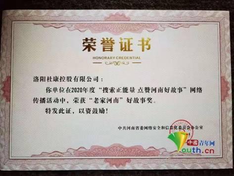 荣誉证书。张香丽 摄