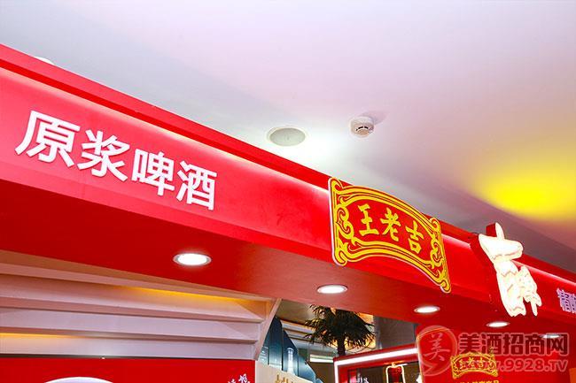 王老吉吉啤