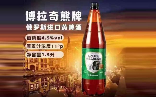 【发现美酒】博拉奇熊啤,俄罗斯进口黄啤酒
