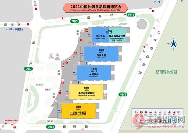 2021中国休闲食品饮料博览会
