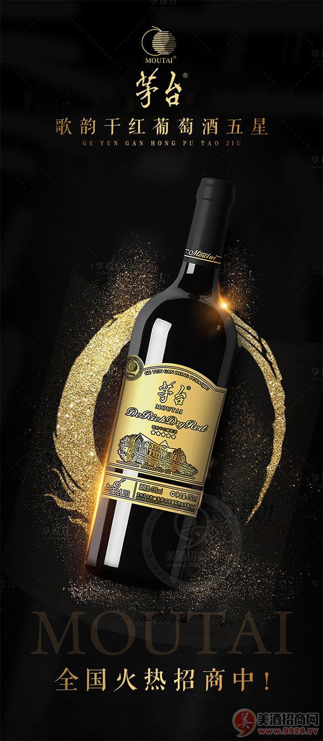 茅�_歌�葡萄酒