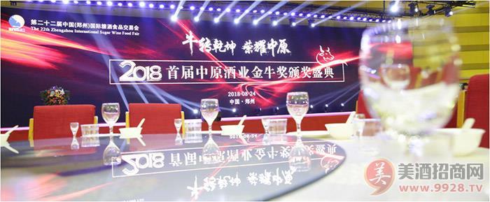 2021第28届中国(郑州)国际糖酒会