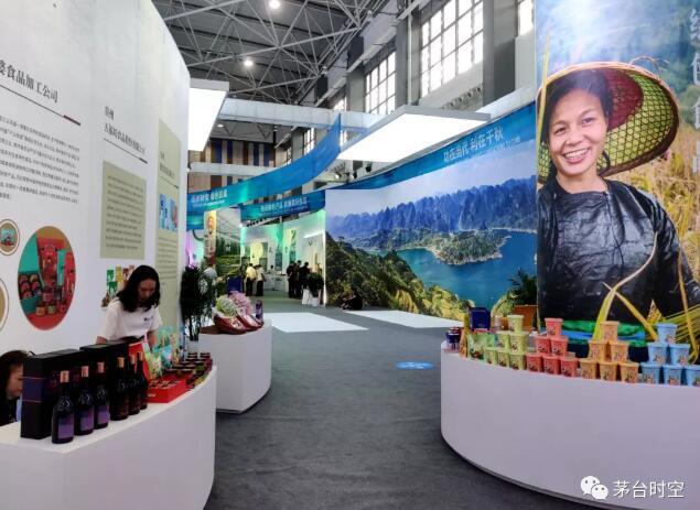 悠蜜亮相2021年生态文明贵阳国际论坛