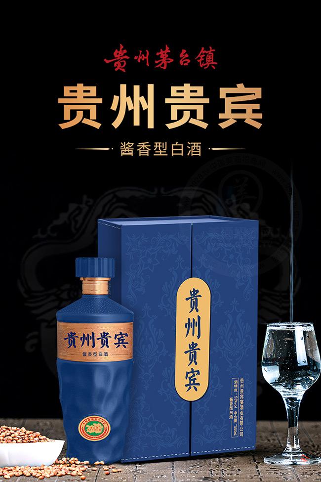 贵州贵宾酒