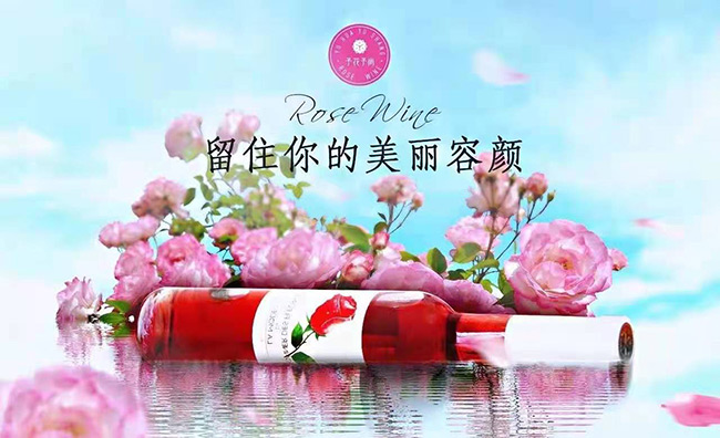予花予尚玫瑰鲜花酒