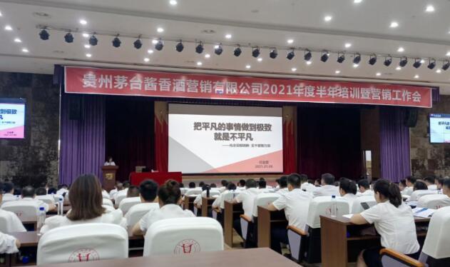 """酱香酒公司工会开展2021年""""劳模上讲堂""""活动"""