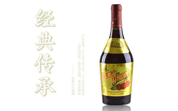 【�l�F美酒】花果山大肚山楂酒,�典58款