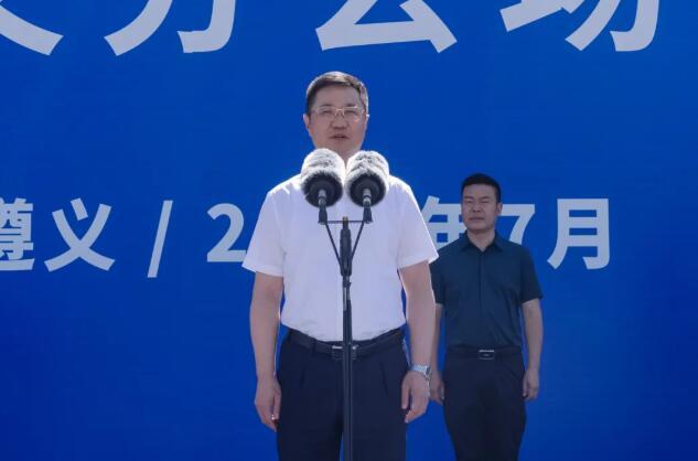 遵义市 委副、市 长黄伟宣布项目开工