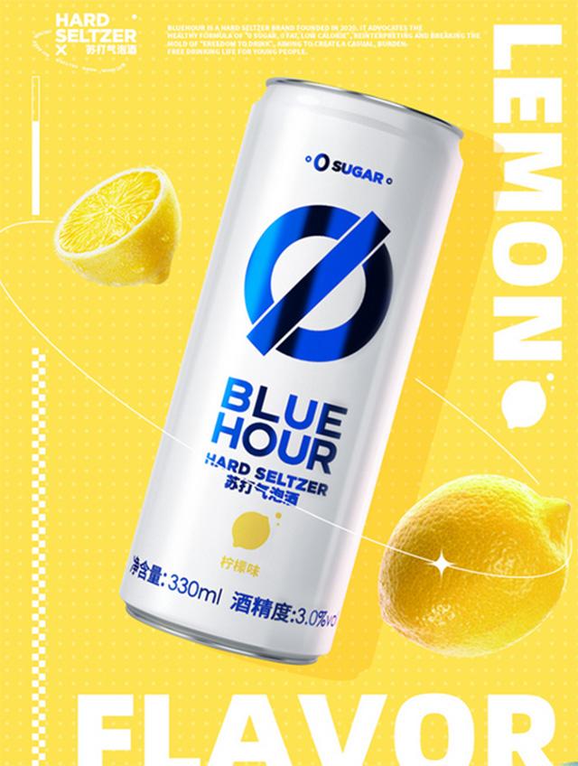 Blue Hour苏打气泡酒