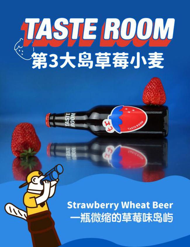 三岛莓子草莓啤