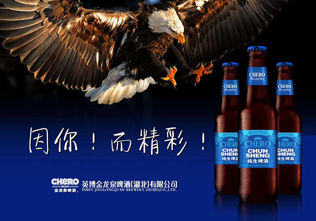 英博金��泉・�生啤酒