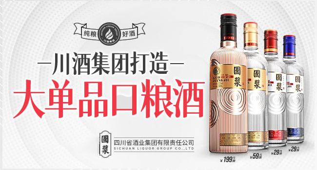 四川川酒集�F���{品牌管理公司