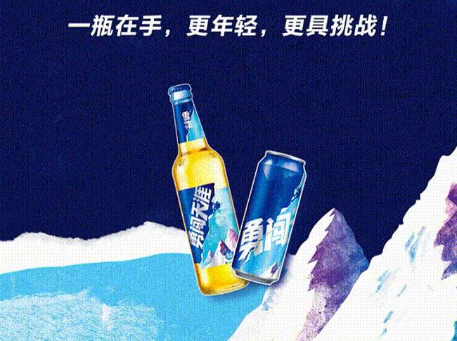 雪花啤酒勇�J天涯全新包�b,全面升�!