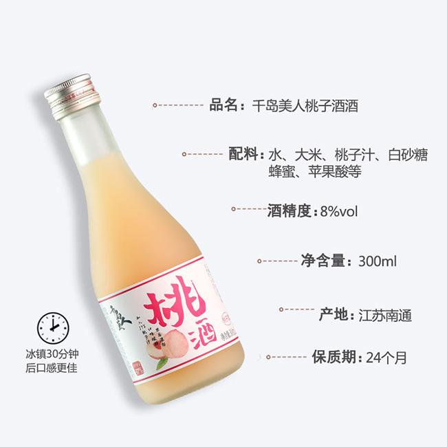 千�u美人桃子酒